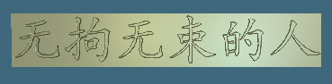 Free relief, Spirit Chinese language
